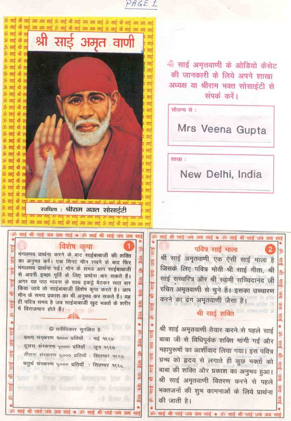 Shri Sai Amrith Vani text hindi and English