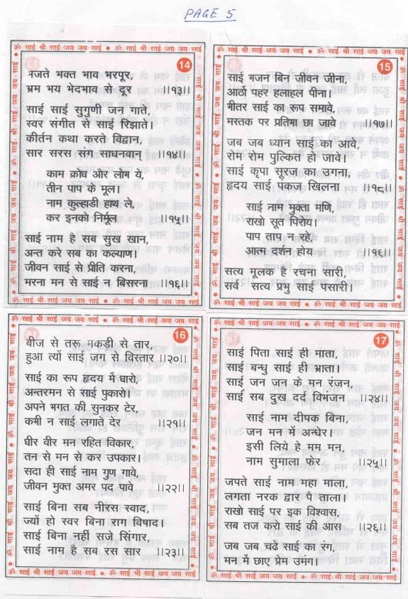Bhajan Hindi Pdf